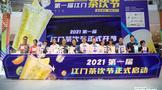 2021第一届江门茶饮节在江门大融城举行