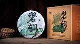 卓尔不凡、体感通透,六大茶山大众品鉴官强烈推荐,适合夏季品饮的熟茶●!