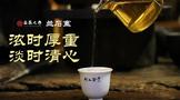 探索茶汤的秘密之:厚度
