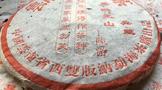 老茶档案:勐海茶厂2000年易武正山典藏陆游一首诗