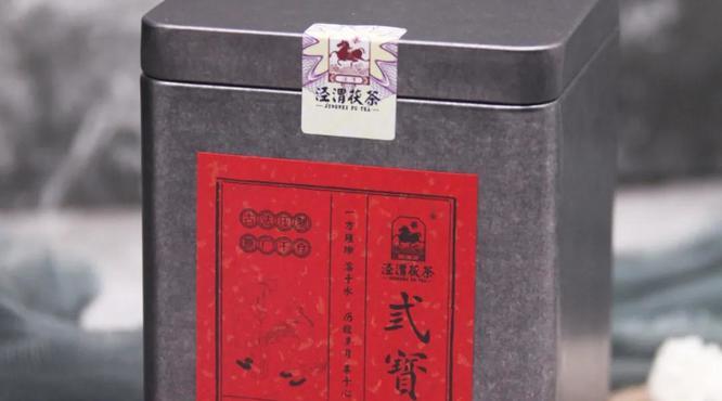泾渭茯茶块泡茯茶弎寳官茶上市
