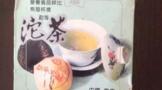 【茶文山品茗手记】2003年大益熊貓沱