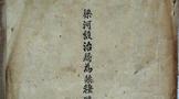 关于云南茶业70年多前的一份珍贵历史文书:梁河设治局为禁绝鸦片改种茶林告民众书