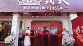勐库戎氏·昆明北辰形象体验店隆重开业