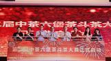 第二届中茶六堡茶斗茶大赛正式启动,黄盒(2021版)惊艳亮相!