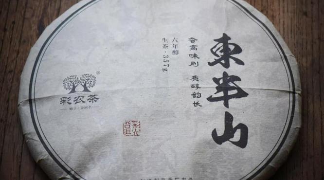 彩农茶东半山·六年醇:口感纯正,汤感醇和