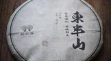 彩农茶|东半山·六年醇开仓放茶