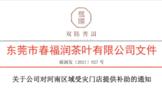 关于双陈普洱对河南区域受灾门店提供补助的通知