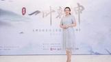 黄丹青:一茶一汤一场戏 用文化助力打造美好生活
