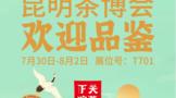 【展会预告】2021昆明茶博会,下关沱茶与您缘聚春城●!