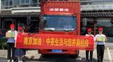 中茶生活与您并肩抗疫,南京加油!
