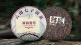 双陈2021年陈韵壹号熟茶:浓醇顺滑,纯正勐海味