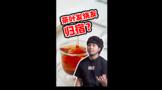 吉普号茶山TV241:茶叶发烧友的终点在哪?