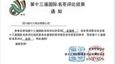 热烈祝贺名山区大川茶业荣获第十三届国际名茶评比 金奖