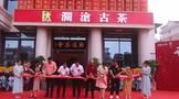 澜沧古茶 ——八城十三店齐开,品牌城市会客厅持续上新(五)