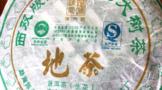 茶事杂记NO.68:陈升号2011年地茶,苦清甘强,清高脱俗