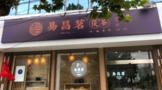 陕西十佳茶企风采:陕西泾阳易昌茗茯砖茶业有限公司