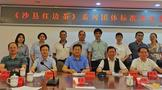 《沙县红边茶》系列团体标准通过专家审定