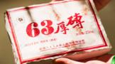 不品六大茶山73厚砖,不知普洱熟茶