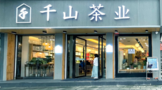 陕西十佳销售示范企业风采:陕西宁强县千山茶业有限公司