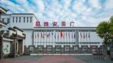 立足学术 着眼传承,雅安茶厂荣获首批四川非物质文化遗产保护传承基地