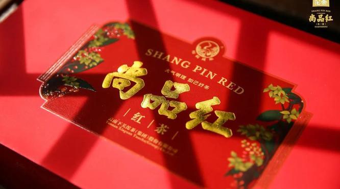 下关尚品红红茶:古香雅韵,杯赋满金!