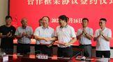 普洱学院与普洱茶集团联合签约成功