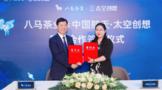 八马茶业携手中国航天·太空创想 跨界打造创新品质茶