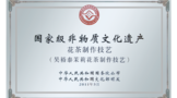 吴裕泰:口碑背后的传承与坚守