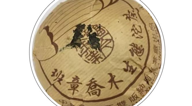 兴海福今04年班章乔木生态沱(土鸡沱)