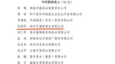 """新锐力量 实力榜样——艺福堂创始人李晓军荣获""""中华新锐茶人""""称号"""