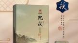 9月5日涇渭茯茶十周年慶暨新品紀茯線上發布會