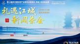 第11届武汉茶博会将于9月10日盛大启幕!