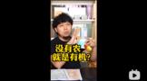 吉普号茶山TV 258:不打农药就是有机?