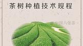 六堡茶種苗繁育及茶樹種植技術規程