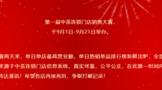 第一届中茶连锁门店销售大赛喜报频传!