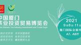 盛会将至!厦门茶业投资贸易博览会即将开启