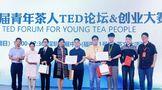 跨界思想的共创——第三届青年茶人TED论坛现场回顾