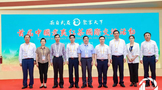 首届中国武夷红茶国际交流活动盛大开启!