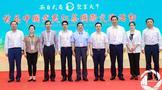首届中国武夷红茶国际交流活动成功举办