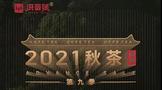 2021秋茶今天开启,茶山的秋天来了 !洪普号第九季秋茶预售