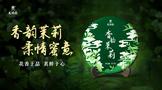 """香韵茉莉,柔情蜜意,2021年龙润茶·香韵茉莉""""抢鲜""""上市"""