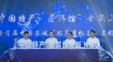 """首届中国茶城""""思茅有机茶""""直销节新闻发布会9日举行"""