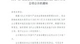 《庐山云雾茶冲泡及品鉴方法》团体标准立项公示的通知