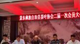 景东彝族自治县茶叶协会召开二届一次会员大会
