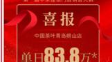 创纪录!中茶连锁单店单日豪卖83.8万元