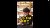 吉普号茶山TV 260:逛了一辈子茶楼的广东人,喝啥茶?