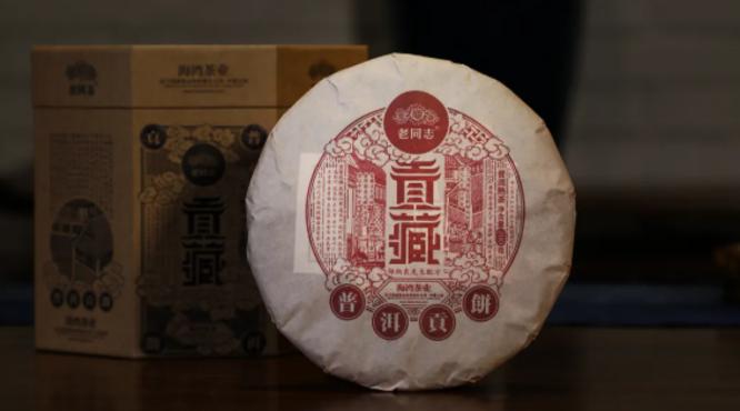 售罄一年、震撼回归:老同志贡藏普洱贡饼