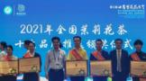 2021国际茉莉花(茶)发展研讨会暨国际花草茶联盟三次会议举办