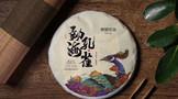 贵阁茶业2019年勐海孔雀:滋味富足、蜜兰野香